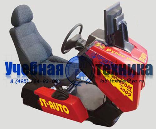 Автотренажер ST–AUTO
